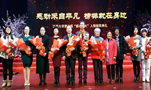 Professor Sun Jianzhong received the honor of the Top 10 People Who Moved the Campus at Jiangsu University